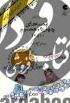 کتاب سخنگو قصه های چهارده معصوم 1 و 2 (صوتی)