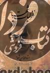 غزلیات شهریار(باقاب)