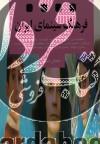 فرهنگ سینمای ایران