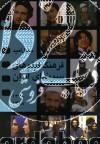 فرهنگ فیلم های سینمای ایران 4 (1388-1378)