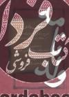 ولدنامه (شرح زندگی و اندیشه مولوی از سلطان ولد (فرزند ارشد مولانا)