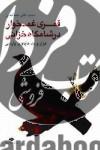 قمری غمخوار در شامگاه خزانی- هزار و یک هایکوی پارسی