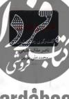 ناصر و فردین (گفت و گوی رضا کیانیان با ناصر ملک مطیعی و محمدعلی فردین)