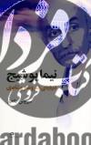 نیما یوشیج (درباره ی هنر و شعر و شاعری)