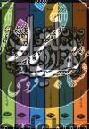 هزار و یک شب، قصههای شهرزاد 6جلدی قابدار