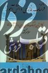 فرهنگ فارسی به فارسی دانش آموز