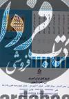 تاریخ کامل ایران کمبریج (20جلدی)