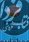 تاریخ ایران کمبریج ج1- 2جلدی، سرزمین ایران، مردم ایران