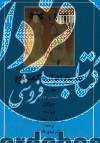 تاریخ ایران کمبریج ج5- قسمت دوم، مغولان