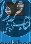 تاریخ ادبیات ایران کهن و ادبیات ایرانی میانه از ساسانیان تا سامانیان