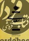 کلیات کامل اشعار سعدی