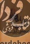 همه دختران ایران بانو