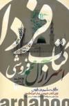 اسرار آل محمد (ص)،(وقایع بعد از رحلت پیامبر)