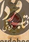 تاریخ چهارده معصوم(ع)- جلاء العیون
