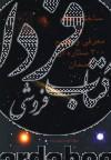 ساختار عالم و معرفی و شرح 300 ستاره از آسمان