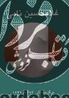 نقاشیهای غلامحسین نامی