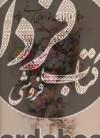 برگزیده ای از غزلیات خواجوی کرمانی