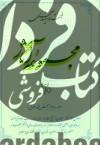 مجموعه آثار استاد شهید مطهری ج20- جلد دوم از بخش فقه و حقوق