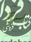 مجموعه آثار استاد شهید مطهری ج19- جلد اول از بخش فقه و حقوق