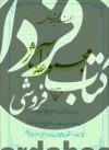 مجموعه آثار استاد شهید مطهری ج16- جلد اول از بخش سیره معصومین(ع)