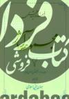 مجموعه آثار استاد شهید مطهری ج02- جلد اول از بخش اصول عقاید