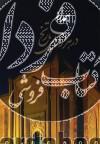 همدان در هزاره های تاریخ