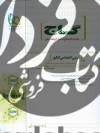 مجموعه کتاب میکرو طبقه بندی سفید عربی اختصاصی کنکور
