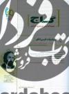 مجموعه کتابهای میکروطیقه بندی سفید زبان و ادبیات فارسی کنکور ادبیات 2و3 پیش دانشگاهی