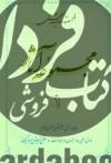 مجموعه آثار استاد شهید مطهری ج01- جلد اول از بخش اصول عقاید