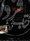 مجموعه کتابهای پرسمان مشکی عربی 1 سال اول دبیرستان