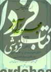 مجموعه آثار استاد شهید مطهری ج24- جلد اول از بخش اجتماعی، سیاسی