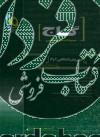 مجموعه کتاب محوری سبز-عربی پیش1و2  رشته علوم انسانی