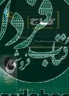 مجموعه کتاب محوری سبز -زبان و ادبیات فارسی پیش دانشگاهی1و2