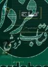 مجموعه کتاب محوری سبز- ادبیات فارسی 3سال سوم دبیرستان