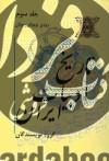 تاریخ ادبیات ایران ج3- ویژهی نوجوانان و جوانان