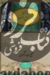 دیوان عبدالرزاق اصفهانی