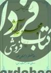مجموعه آثار استاد شهید مطهری ج13- جلد نهم از بخش فلسفه، مقالات فلسفی، مساله شناخت، نقدی بر مارکسیسم