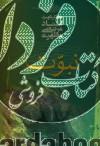 نبوت- مباحث جلسات بحث و انتقاد انجمن اسلامی پزشکان