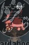 کوروش کبیر (ذوالقرنین)