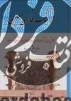 فرهنگ فارسی معین، وزیری- اندیکس