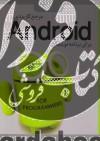 مرجع کاربردی Android برای برنامه نویسان