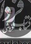 ریاضی و فیزیک - مجموعه کتب آمادگی دکتری