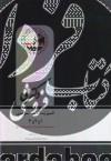 فیزیک عمومی 1و2و3 - مجموعه کنب آمادگی دکتری