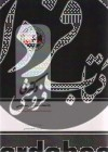 جامعه شناسی سیاسی - مجموعه کتب آمادگی دکتری (ماهان)