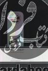 تاریخ ایران اسلامی - مجموعه کتب آمادگی دکتری