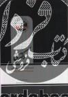 تاریخ جهان - مجموعه کتب آمادگی دکتری