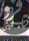 ریاضی عمومی - مجموعه کتب آمادگی دکتری2 (دکتری) (ماهان)