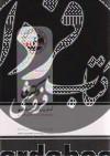 آمار و روش تحقیق- مجموعه کتب آمادگی کنکور دکتری (ماهان)
