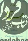 مجموعه آثار استاد شهید مطهری ج07- جلد سوم از بخش فلسفه، فلسفه ابنسینا 1