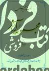 مجموعه آثار استاد شهید مطهری ج05- جلد اول از بخش فلسفه